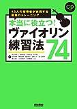 本当に役立つ!  ヴァイオリン練習法74 12人の指導者が実践する最強のトレーニング (CD付)