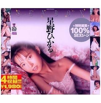 SEX BOX 星野ひかる [DVD]