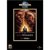 レッドドラゴン [DVD]