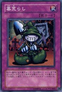 遊戯王カード 【 墓荒らし 】 BE1-JP072-N 《ビギナーズエディション1》