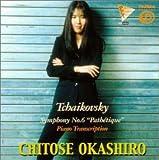 チャイコフスキー (ニーマン編曲):交響曲第6番ロ短調 作品74「悲愴」 (ピアノ独奏版)