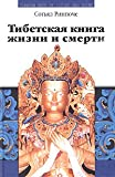 img - for Tibetskaia kniga zhizni i smerti book / textbook / text book