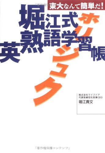 堀江式英熟語学習帳 ホリジュク