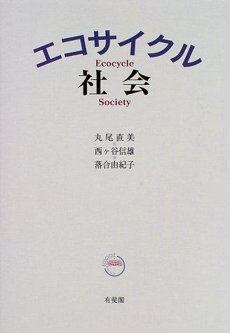 エコサイクル社会