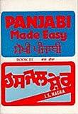 Panjabi Made Easy: Bk. 3
