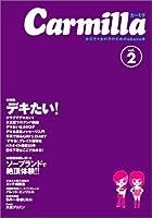 カーミラ―女の子と女の子のためのオカズ本 (Vol.2)