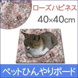 大理石でペットひんやり♪淡いピンク系ボード ローズハピネス 大型軽量 訳けあり品 石専門店.com