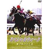 スペシャルウィーク 駆け抜けた王道 [DVD]