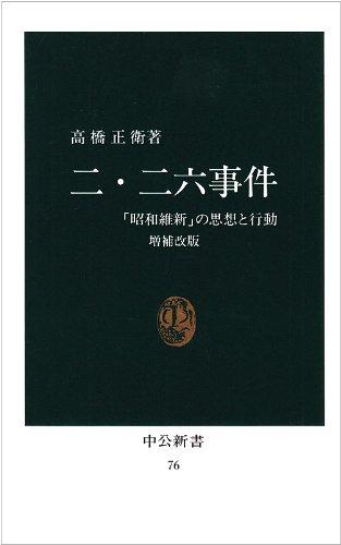 二・二六事件―「昭和維新」の思想と行動