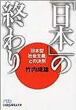 「日本」の終わり―「日本型社会主義」との決別 (日経ビジネス人文庫)
