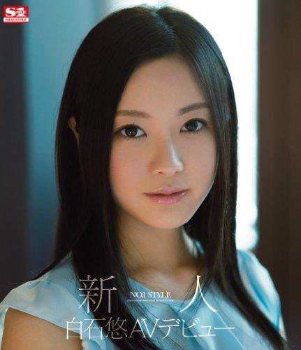 新人NO.1STYLE 白石悠AVデビュー (ブルーレイディスク) エスワン ナンバーワンスタイル [Blu-ray]