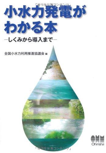 小水力発電がわかる本—しくみから導入まで—