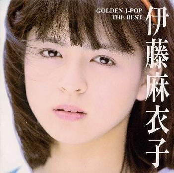 GOLDEN J-POP/THE BEST 伊藤麻衣子