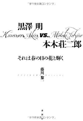 黒澤明vs.本木荘二郎―それは春の日の花と輝く