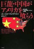 巨龍・中国がアメリカを喰らう—欧米を欺く「日本式繁栄システム」の再来