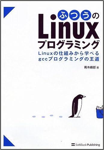 ふつうのLinuxプログラミング
