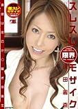 スレスレ限界モザイク [DVD]