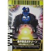 仮面ライダーバトルガンバライド 002弾 機甲隊長ガテゾーン 【SP】 No.002-065