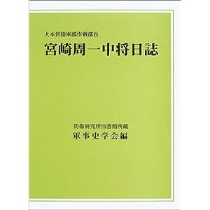 大本営陸軍部作戦部長宮崎周一中将日誌—防衛研究所図書館所蔵