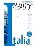 新個人旅行イタリア