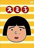 スミ子[DVD]