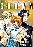CROWN 1 (プリンセスコミックスデラックス)