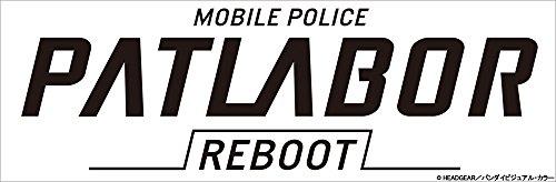 【Amazon.co.jp限定】 機動警察パトレイバーREBOOT (特装限定版) (L判ブロマイド2枚セット付) [Blu-ray]