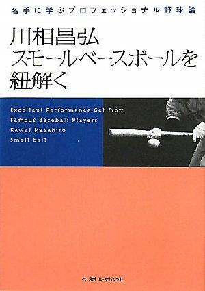 川相昌弘スモールベースボールを紐解く―名手に学ぶプロフェッショナル野球論