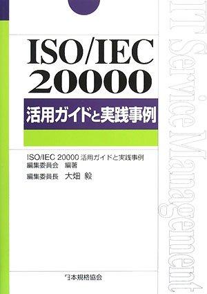 ISO/IEC20000活用ガイドと実践事例 (Management System ISO SERIES)