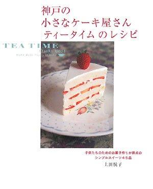 神戸の小さなケーキ屋さん「ティータイム」のレシピ (まあるい食卓シリーズ)