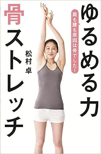 ゆるめる力 骨ストレッチ 単行本(ソフトカバー) – 2015/7/10
