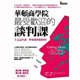 img - for Getting More: How to Negotiate to Achieve Your Goals in the Real World (Traditional Chinese Edition) by Stuart Diamond book / textbook / text book