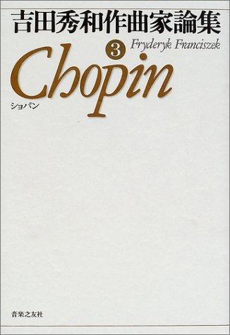 吉田秀和作曲家論集〈3〉ショパン