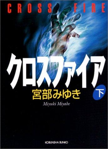 クロスファイア(下) (光文社文庫)(宮部 みゆき)