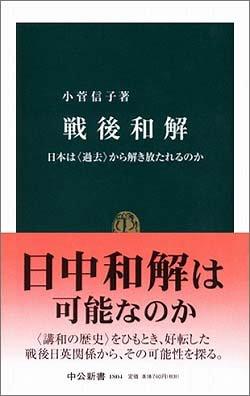 戦後和解 - 日本は〈過去〉から解き放たれるのか