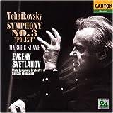 チャイコフスキー : 交響曲第3番「ポーランド」&スラヴ行進曲