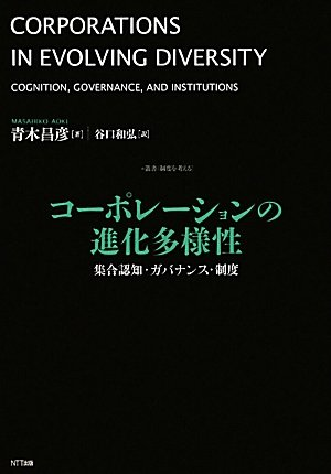 コーポレーションの進化多様性 ―集合認知・ガバナンス・制度 (叢書 制度を考える)