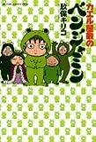 カエル屋敷のベンジャミン / 玖保 キリコ のシリーズ情報を見る