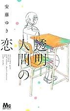 透明人間の恋 (マーガレットコミックス)