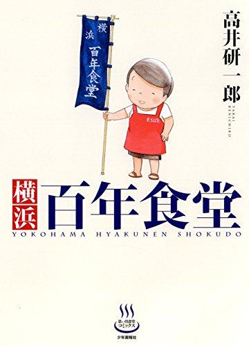 横浜百年食堂 (思い出食堂コミックス)