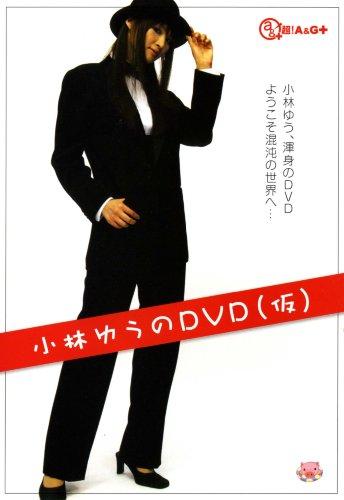 小林ゆうのDVD (仮)