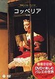 DVDで楽しむバレエの世界「コッペリア」(英国ロイヤル・バレエ団)