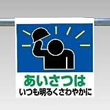 【ユニット】ワンタッチ取付標識 あいさつはいつも… [品番:341-61]