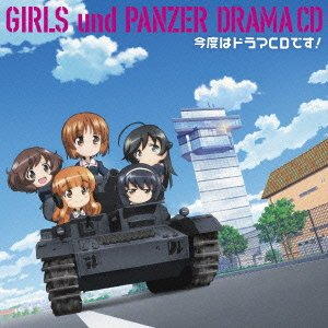 TVアニメ ガールズ&パンツァー ドラマCD 今度はドラマCDです!