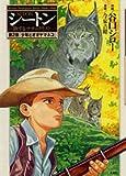 シートン 第2章―旅するナチュラリスト (アクションコミックス)