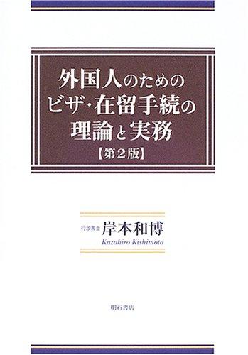 外国人のためのビザ・在留手続の理論と実務【第2版】