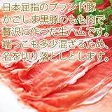 『かごしま黒豚 生ハム 切り落とし 100g』 訳あり 国産 豚肉 高級 ブランド 六白