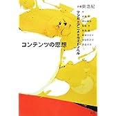 コンテンツの思想―マンガ・アニメ・ライトノベル