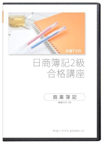 合格TVの日商簿記2級合格講座 商業簿記 DVD5枚セット(PC用・iPod用データ付属)