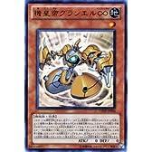 遊戯王カード 【 機皇帝グランエル∞ [ウルトラ] 】 VJMP-JP054-UR